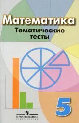 Кузнецова Л.В., Минаева С.С. и др. Математика. 5 класс. Тематические тесты