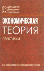 Давыденко Л.Н., Соболенко И.А. Экономическая теория. Практикум