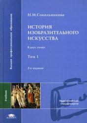 Сокольникова Н.М. История изобразительного искусства. В 2-х томах