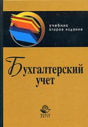 Бабаев Ю.А, Комиссарова И.П, Бородин В.А. Бухгалтерский учет