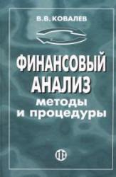 Ковалев В.В. Финансовый анализ: методы и процедуры