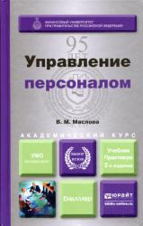 Маслова В.М. Управление персоналом