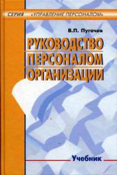 Пугачев В.П. Руководство персоналом организации