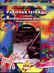 Куревина О.А., Ковалевская Е.Д. Рабочая тетрадь по изобразительному искусству для 1 класса