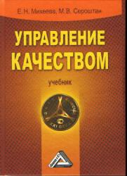Михеева Е.Н., Сероштан М.В. Управление качеством