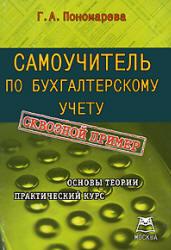 Пономарева Г.А. Самоучитель по бухгалтерскому учету