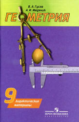 Гусев В.А., Медяник А.И. Геометрия. Дидактические материалы. 9 класс