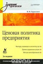 Тарасевич В.М. Ценовая политика предприятия