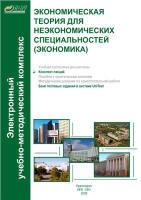 Шибитова Т.М. и др. Экономическая теория для неэкономических специальностей (экономика)