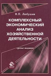 Любушин Н.П. Комплексный экономический анализ хозяйственной деятельности