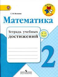Волкова С.И. Математика. 2 класс. Тетрадь учебных достижений