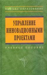 Попова В.Л. Управление инновационными проектами. Под редакцией