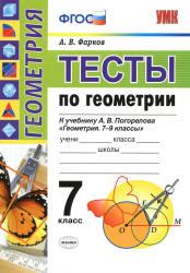 Фарков А.В. Тесты по геометрии. 7 класс. К учебнику А.В. Погорелова