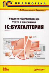 Марамчина Е.Б., Адаменко А.Н. Ведение бухгалтерского учета в программе '1С: Бухгалтерия'