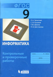 Залогова Л.А. и др. Информатика. 9 класс. Контрольные и проверочные работы