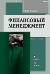Акулов В.Б. Финансовый менеджмент