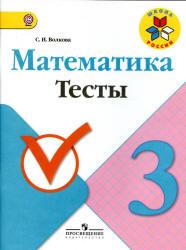Волкова С.И. Математика. 3 класс. Тесты