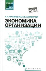 Чечевицына Л.Н., Хачадурова Е.В. Экономика организации