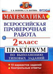 Волкова Е.В., Бахтина С.В. Всероссийская проверочная работа. Математика. 2 класс. Практикум