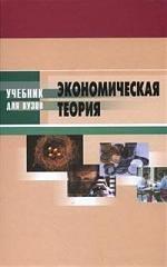 Кузнецова Н.Г. Экономическая теория. Под редакцией