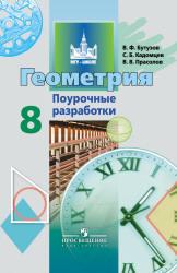 Бутузов В.Ф., Кадомцев С.Б., Прасолов В.В. Геометрия. 8 класс. Поурочные разработки