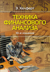 Хелферт Э. Техника финансового анализа