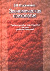 Спасенников В.В. Экономическая психология