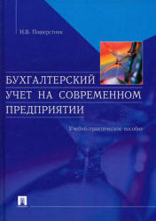 Пошерстник Н.В. Бухгалтерский учет на современном предприятии