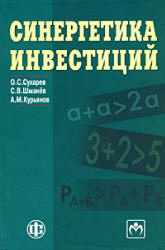 Сухарев О.С., Шманёв С.В., Курьянов А.М. Синергетика инвестиций
