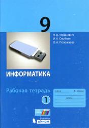 Угринович Н.Д. и др. Информатика. 9 класс. Рабочая тетрадь в 2 частях