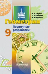 Бутузов В.Ф., Кадомцев С.Б., Прасолов В.В. Геометрия. 9 класс. Поурочные разработки