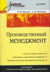 Малюк В.И., Немчин А.М. Производственный менеджмент