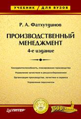 Фатхутдинов Р.А. Производственный менеджмент