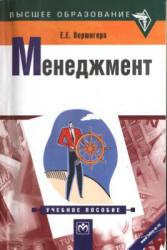 Вершигора Е.Е. Менеджмент