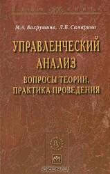 Вахрушина М.А., Самарина Л.Б. Управленческий анализ: вопросы теории, практика проведения