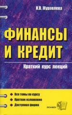Журавлева Н.В. Финансы и кредит. Краткий курс лекций