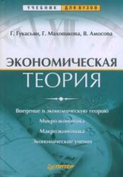 Гукасьян Г.М., Маховикова Г.А., Амосова В.В. Экономическая теория
