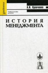 Кравченко А.И. История менеджмента