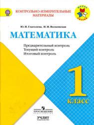 Глаголева Ю.И., Волковская И.И. Математика. 1 класс. КИМы. Предварительный, текущий, итоговый контроль