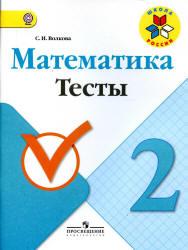 Волкова С.И. Математика. 2 класс. Тесты
