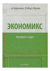 Бернанке Б., Фрэнк Р. Экономикс. Экспресс-курс