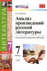 Ерохина Е.Л. Анализ произведений русской литературы. 7 класс