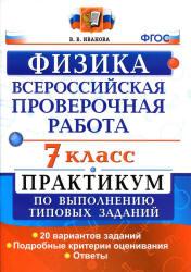 Иванова В.В. Всероссийская проверочная работа. Физика. 7 класс. Практикум
