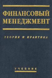 Стояновой Е.С. Финансовый менеджмент: теория и практика. Под редакцией