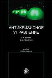 Беляев А.А., Коротков Э.М. Антикризисное управление