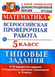 Ерина Т.М. Всероссийская проверочная работа. Математика. 5 класс. Типовые задания