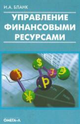 Бланк И.А. Управление финансовыми ресурсами