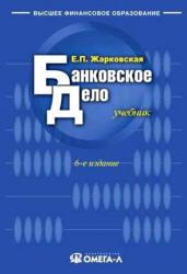 Жарковская Е.П. Банковское дело