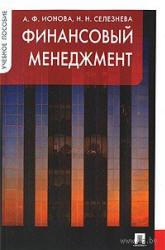 Ионова А.Ф., Селезнева Н.Н. Финансовый менеджмент