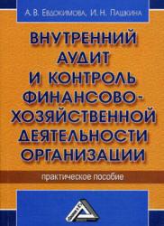 Евдокимова А.В., Пашкина И.Н. Внутренний аудит и контроль финансово-хозяйственной деятельности организации